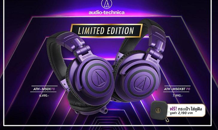 Audio TechnicaผยโฉมATH-M50xBT Purple BlackและATH-M50x Purple Blackรุ่น Limted Edition