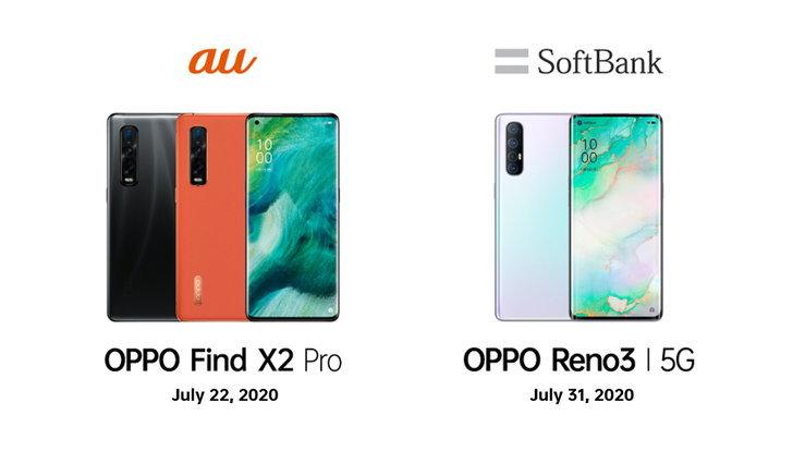 สมาร์ทโฟน OPPO 5G พร้อมจำหน่ายในตลาดญี่ปุ่นที่ KDDI และ SoftBank