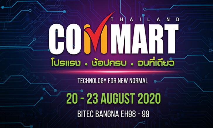 ส่องโปรโมชั่นComputerลดหนักๆในงานCommartThailand 2020กลางปี