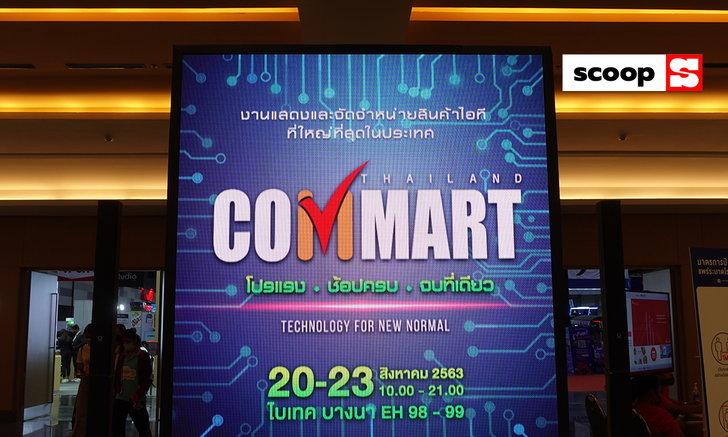 พาเยี่ยมชมงานCommartThailand 2020พร้อมชมโปรโมชั่นสดที่น่าสนใจภายในงาน