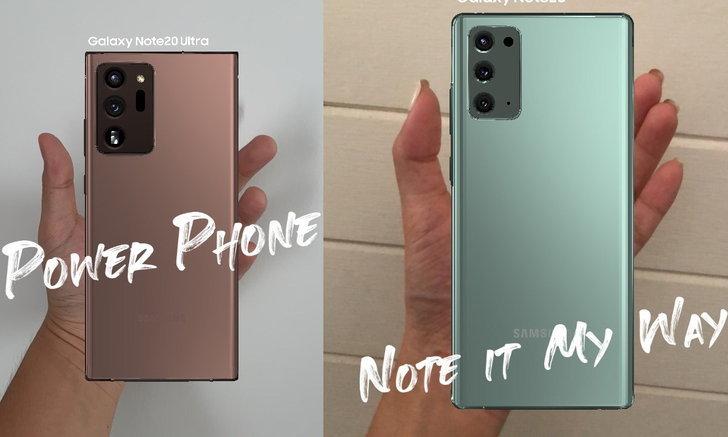 Samsung ชวนคุณพบประสบการณืจับเครื่องจริงกับ Galaxy Note 20 Serie ผ่านเทคโนโลยี AR บนมือคุณ