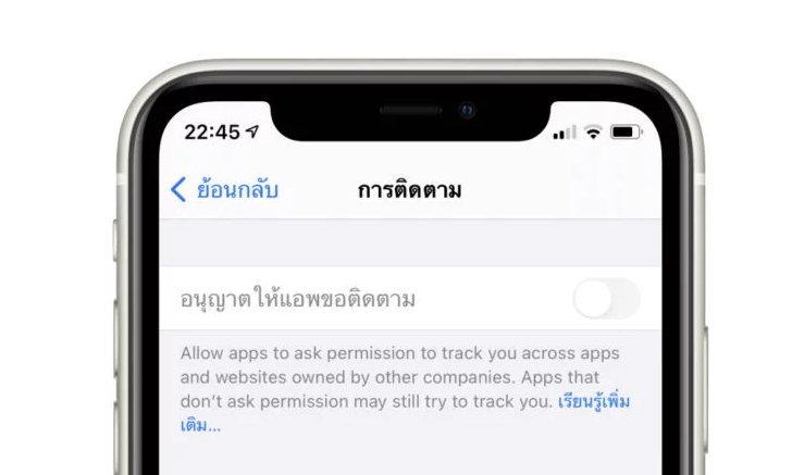 """Apple ยอม!! เลื่อนฟีเจอร์ """"ป้องกันการติดตามผู้ใช้เพื่อโฆษณา"""" ไปเปิดต้นปีหน้า"""