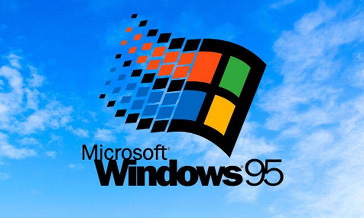 ฉลองครบรอบ25ปีWindows 95ระบบปฏิบัติการแรกที่เปลี่ยนการใช้งานคอมพิวเตอร์ให้ง่ายขึ้น