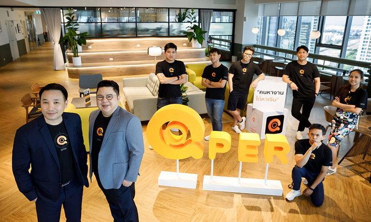 เปิดตัว QPER แอพพลิเคชั่น ตัวช่วยคนไทยหางาน-หารายได้ตลอด 24 ชั่วโมงใกล้บ้าน ฝ่าวิกฤตเศรษฐกิจ-โควิด19