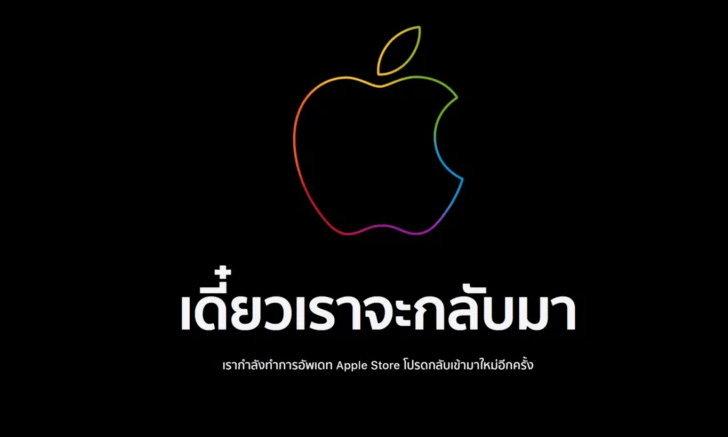 Apple Store ออนไลน์ปิดชั่วคราว จัดเชลฟ์เรียงของใหม่ ต้อนรับอุปกรณ์ใหม่เปิดตัวคืนนี้