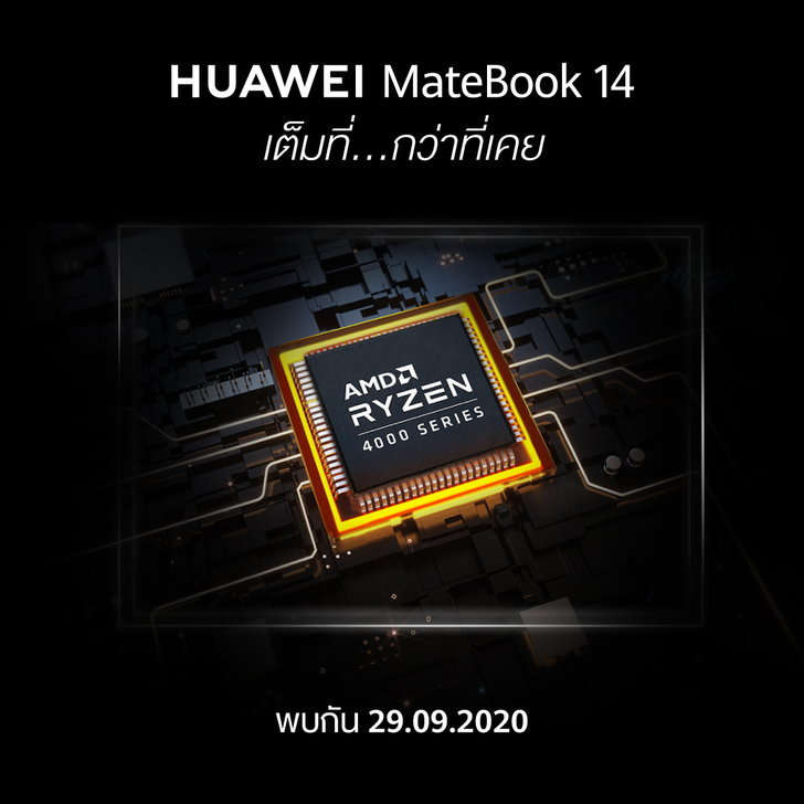 matebook14_teaser01_rv