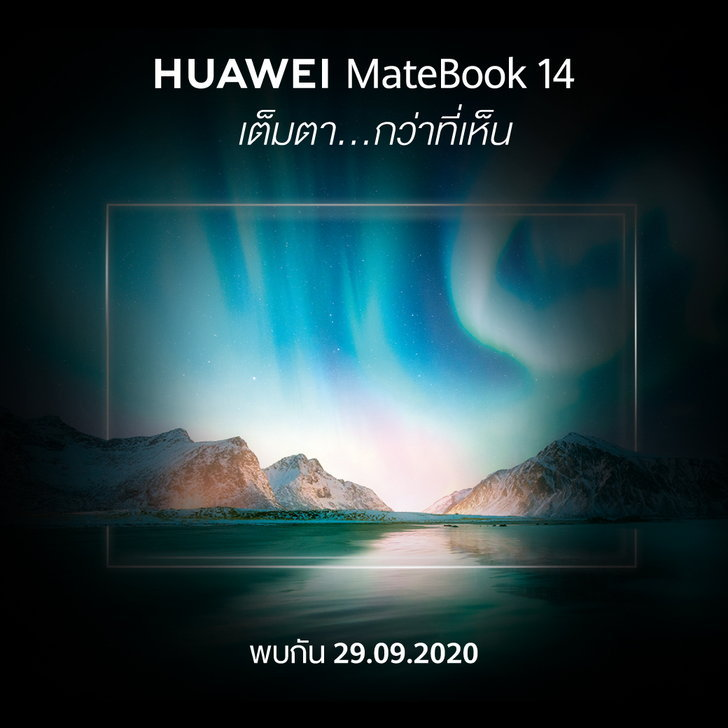 matebook14_teaser02_rv
