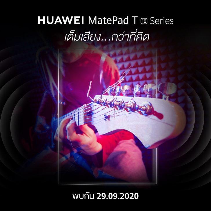 matepadt10s_teaser03_rv