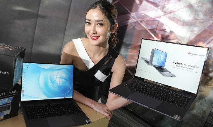 หัวเว่ยส่ง HUAWEI MateBook 14 แล็ปท็อปตัวแรง ในราคา 25,990 บาท