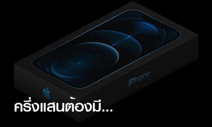 """ลือราคา""""iPhone 12""""จากวงใน คาดราคาไทยอาจเริ่มต้นที่2หมื่นกลางๆรุ่นแพงสุดทะลุครึ่งแสนแน่นอน"""