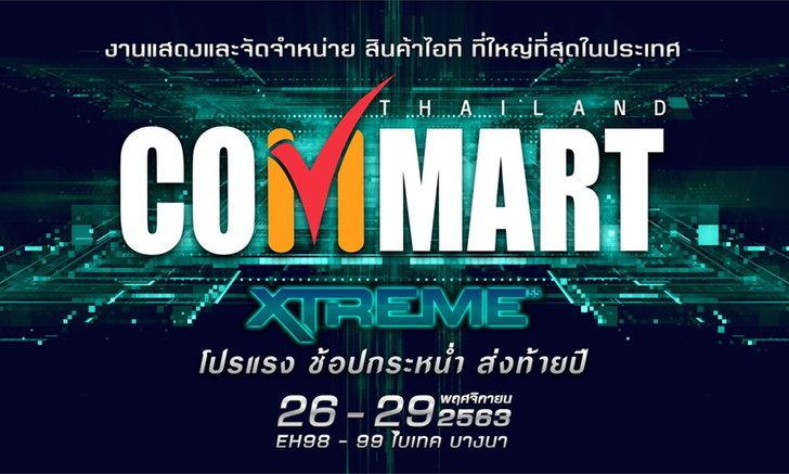ARIP จับมือกับพันธมิตรพร้อมจัดงาน Commart XTREME ระหว่างวันที่ 26 – 29 พฤศจิกายน นี้ ที่ไบเทคบางนา
