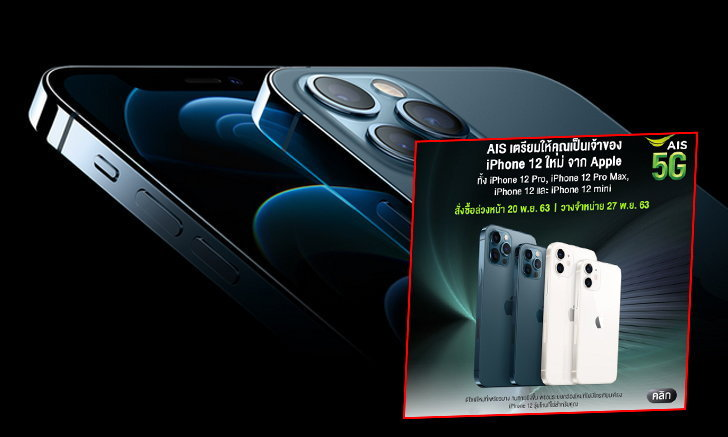 AIS ประกาศวันเปิดจองและจำหน่าย iPhone 12 ในประเทศไทย อย่างเป็นทางการ เริ่มขาย 27 พฤศจิกายน นี้