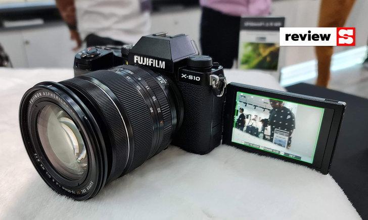 พาสัมผัส Fujifilm X-S10 กล้อง Middle Level รุ่นใหม่ น้ำหนักเบา สเปกครบทั้งการถ่ายภาพนิ่งและวิดีโอ