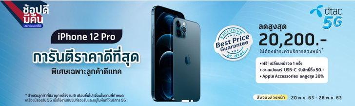 Dtac iPhone 12