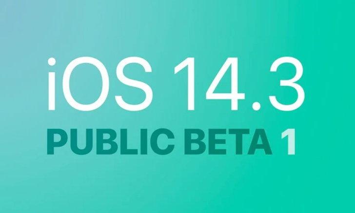 สำรวจลูกเล่นใน iOS 14.3 Public Beta 1 เพิ่ม Apple ProRAW ให้ทดลองใช้แล้ว