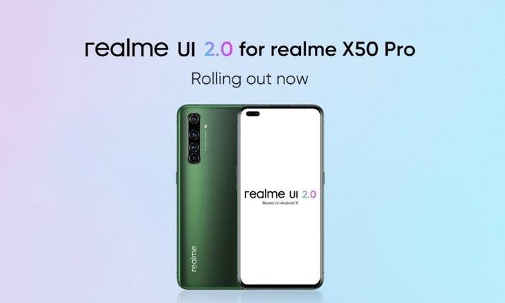 realme ปล่อยอัปเดต Android 11 พร้อมกับ realme UI 2.0 ให้กับ realme X50 Pro อย่างเป็นทางการ