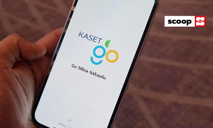 พารู้จักกับ Kaset Go Application เพื่อเกษตรกรที่เข้าใจง่ายน เพื่อเพิ่มความรู้ในการทำเกษตรที่ยั่งยืน