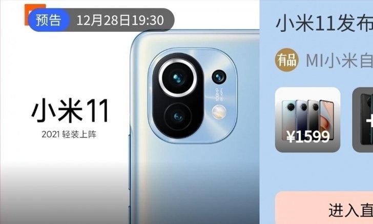 หลุดราคาเรือธง Xiaomi Mi 11 ก่อนเปิดตัวจริง 28 ธ.ค. นี้ : เริ่มต้นที่ 20,800 บาท