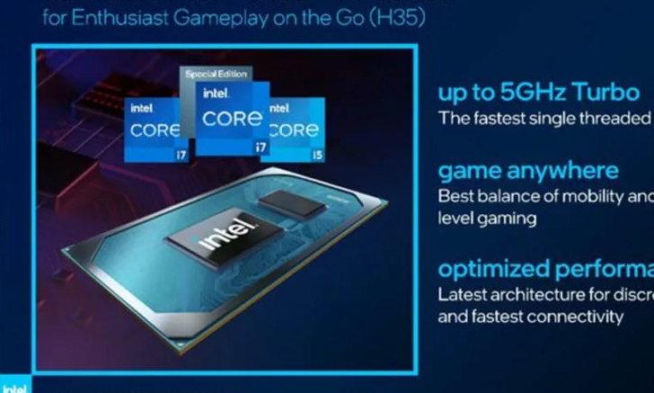 Intel เปิดตัวชิป Tiger Lake-H ซีพียูโน้ตบุ๊กที่เร็วที่สุดใน Single Thread