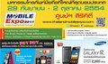 รวมโปรโมชั่นเด็ดในงาน Thailand Mobile Expo 2011 Showcase