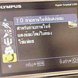 รีวิว Olympus Mju (มิว) -780