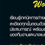 Workshop Advance 3