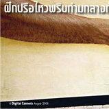 นิตยสาร Digital Camera : August  2008