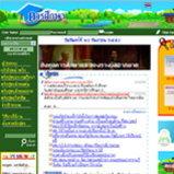 เว็บไซต์การศึกษาดอทคอม...เว็บครู delievery แค่ต่อก็ติด แค่ click ก็เรียนได้