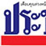 Power to the People คนไทยนิยมเขียนบล็อกพอๆ กับสหรัฐ