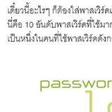 10 อันดับ Password ยอดนิยม