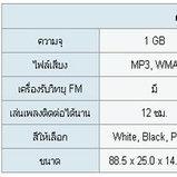 Sony :  Walkman MP3 NWD-B103F
