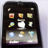 รีวิว เด็ด ๆ Motorola ZN5
