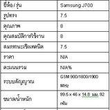 รีวิว Samsung J700