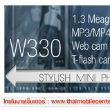WellcoM W330