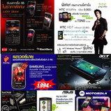 โปรโมชั่นงาน Thailand Mobile Expo