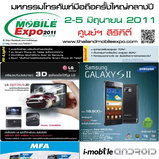 Thailand Mobile Expo 2011 Hi-End