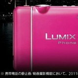 Lumix Phone P-05C