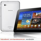 Samsung Galaxy Tab 7.0 Plus 16GB