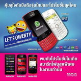 Thailand Mobile Expo 2012