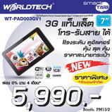Thailand Mobile Expo 2013
