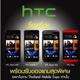 โปรโมชั่นงาน thailand mobile expo 2013