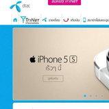 iphone 5s  ดีแทค