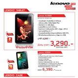 ราคาโน้ตบุ๊ค Lenovo