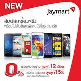 thailand mobile expo 2014