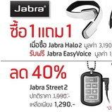 โปรโมชั่น  Thailand Mobile Expo 2014