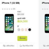 โปรโมชั่น iPhone 7 AIS