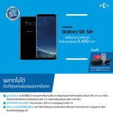 โปรโมชั่น Samsung Galaxy S8 dtac