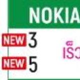 โปรโมชั่น Nokia