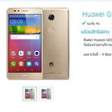 Huawei ลดราคา