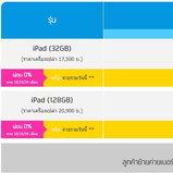 โปรโมชั่น iPad Pro dtac